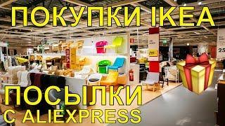🔵 ПОСЫЛКИ С ALIEXPRESS + ПОКУПКИ IKEA! ОБЗОР! 🔥