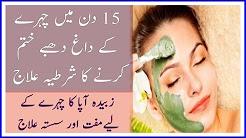 hqdefault - Zubaida Tariq Tips For Acne Scars