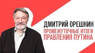 «Потапенко будит!», «Крепкий Орешкин 2»: Промежуточные итоги правления Путина