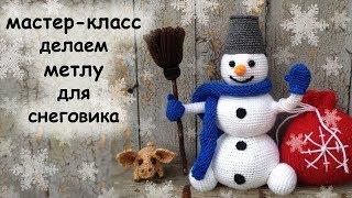 мастер-класс. метелка для снеговика своими руками.