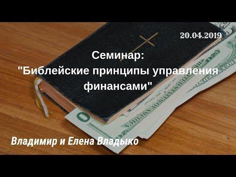 Семинар Библейские принципы управления финансами