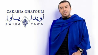 Zakaria Ghafouli - Awida Yawa (EXCLUSIVE Music Video) | (زكرياء الغفولي - أويدا ياوا (حصرياً