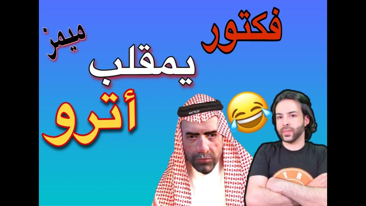 لقطات مضحكه في ببجي موبايل 😂 - شو يصير لو فكتور صار مسلم! لا مستحيل ماتضحك