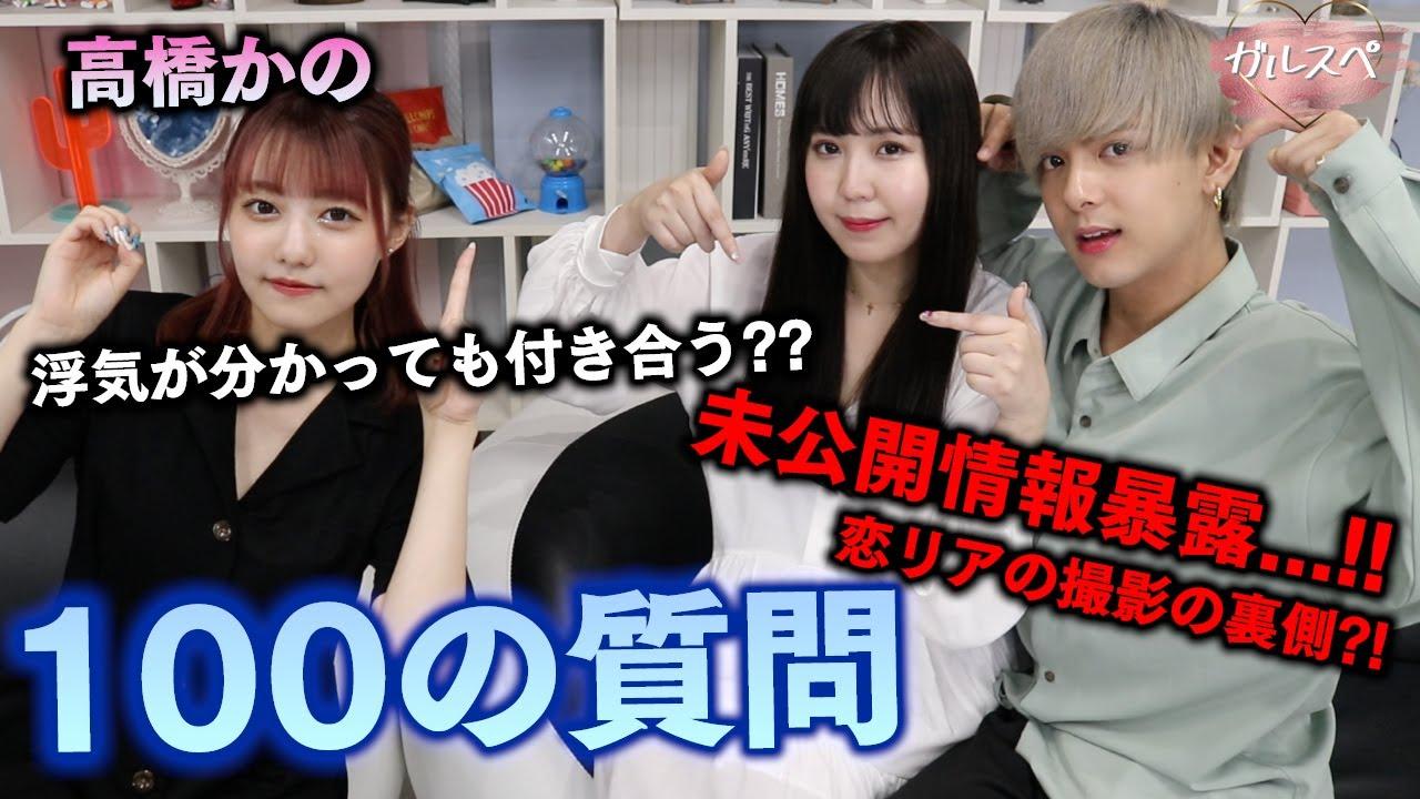【100の質問】NGナシ!! 高橋かのちゃんにプライベートから未公開情報までなんでも聞いちゃいます...!!