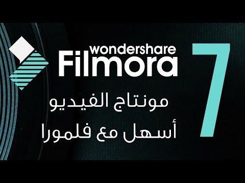 المحاضرة السابعة :: مونتاج الفيديو أسهل مع برنامج فلمورا :: Wondershare Filmora