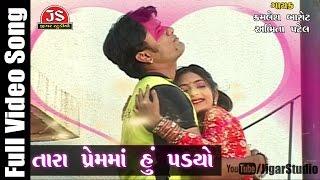 Tara Prem Ma Hu Padyo - Gujarati Romantic Song
