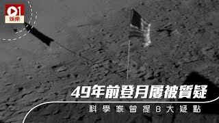【登月第一人】49 年前登月屢被質疑 科學家曾提 8 大疑點 │ 01娛樂