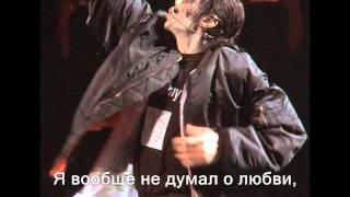 This is it / Вот и всё (русская версия)