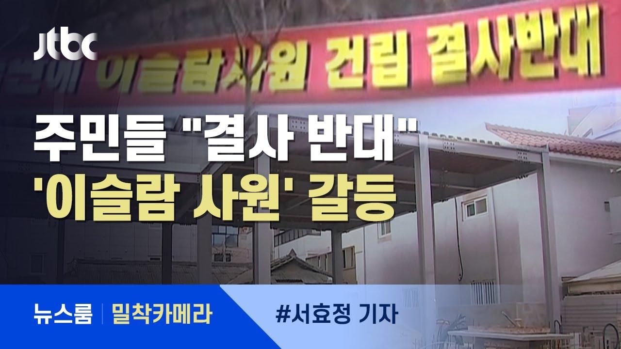[밀착카메라] 주민들 거센 항의에…멈춰선 '이슬람사원 공사' / JTBC 뉴스룸