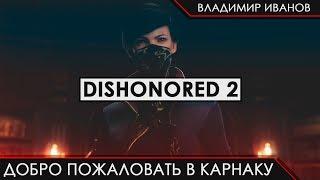 Dishonored 2 - Добро пожаловать в Карнаку [Перевод Владимир Иванов]