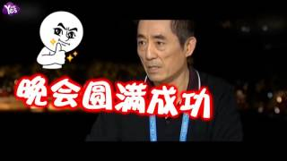 張藝謀擔任總導演執導G20晚會獲贊 妻子陳婷發文祝賀
