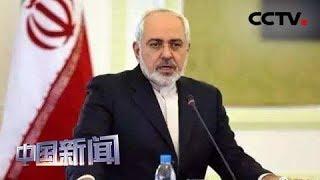[中国新闻] 美国允许伊朗外长扎里夫赴联合国总部参会但限制其行动 | CCTV中文国际