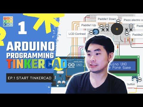 เรียน TinkerCAD ขั้นเทพ ออกแบบต่อวงจรและเขียนโปรแกรมจำลองการทำงานของบอร์ด Arduino สะดวกดีแบบออนไลน์