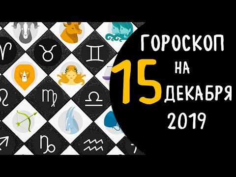 Гороскоп на завтра 15 декабря 2019 для всех знаков зодиака. Гороскоп на сегодня 15 декабря  Астрора