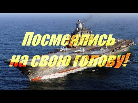 'Адмирал Кузнецов' посмеялся