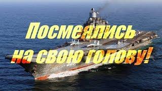 'Адмирал Кузнецов' посмеялся над кораблями НАТО