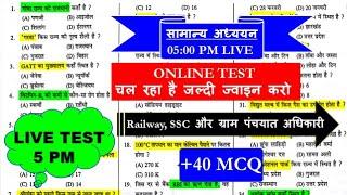 5pm Live Class 40 MCQ Online test railway group D, Alp, technician //vv.imp science
