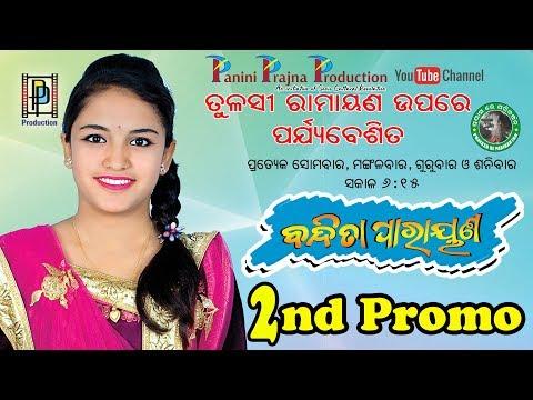 2nd Promo Bandita Parayan// Bandita Nayak// PP Production