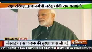 Pulwama Terror Attack: PM Modi Says, 'Each drop of tear will be avenged'