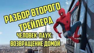 """Разбор второго трейлера """"Человек-паук: Возвращение домой"""" (Nickelson)"""