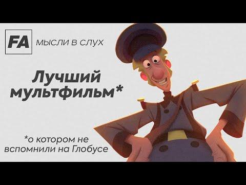 Клаус - мультфильм, который не заметили