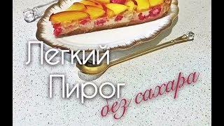 Легкий пирог без сахара