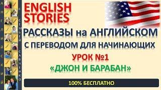 Английские рассказы для начинающих с ПЕРЕВОДОМ №1 Английский с семьей Савченко