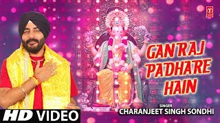 गणराज पधारे हैं I Ganraj Padhare Hain I CHARANJEET SINGH SONDHI I New Latest Ganesh Bhajan, HD