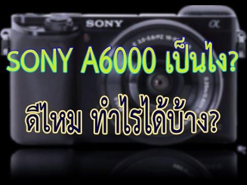 รีวิว SONY A6000