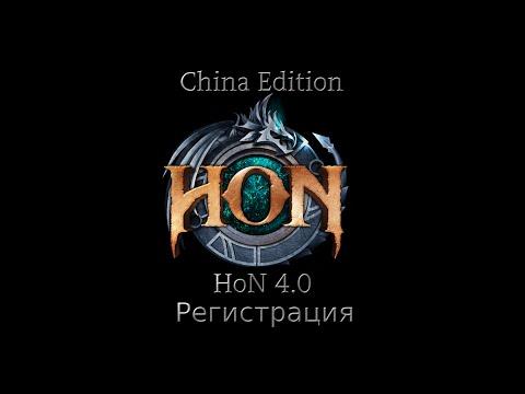 видео: Регистрация на qq.com и hon 4.0 china