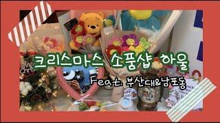 [소품샵하울_log]부산대|남포동|디즈니|포토카드|파워…