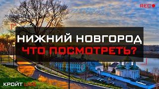 Нижний Новгород    Природа и архитектура    Что посмотреть?
