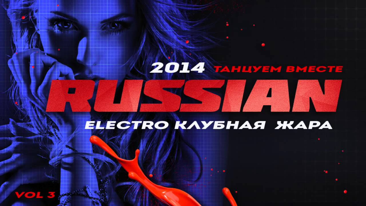 Russian Club House DJ Mix |16 Remixed EDM Hits | Русская Музыка Vol 3