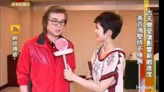 2011.08.02 周渝民呉尊林峰望古天樂早日康復 (忠烈楊家將).flv