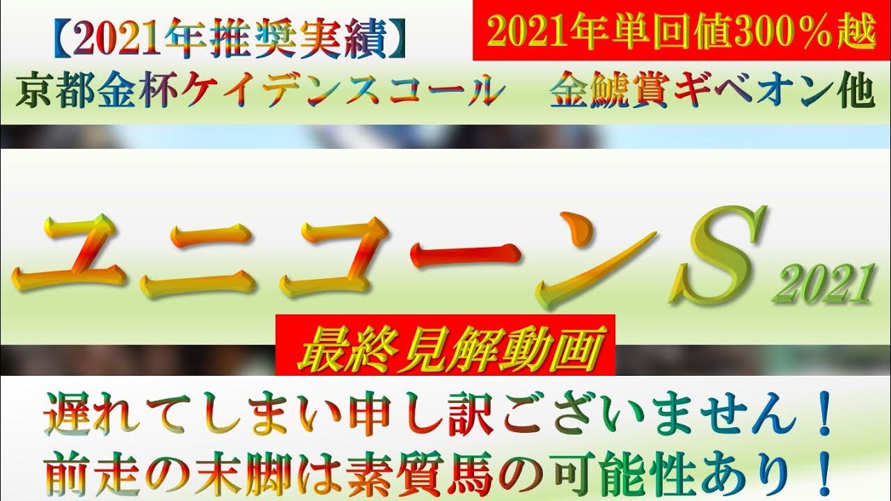 【ユニコーンステークス2021】推奨馬発表!前走のような末脚を期待!