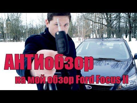 Форд Фокус 2 в идеале с пробегом 317000 км!!! Двигатель 1.8