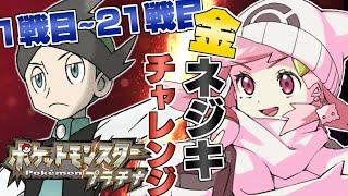 【ポケモンプラチナ】銀ネジキしばく【にじさんじ/笹木咲】