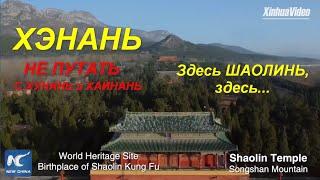 Провинция Хэнань. Здесь сердце НАСТОЯЩЕГО Китая. Лоян, Шаолинь, каменный Будда и много всего