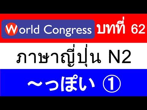 """ภาษาญี่ปุ่น N2-62 """"~っぽい ①"""" World Congress"""