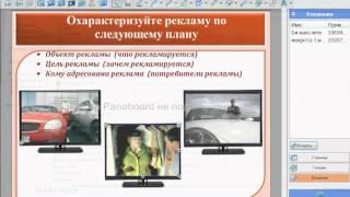 Урок №13 Просмотр фильмов в программе Panaboard.avi