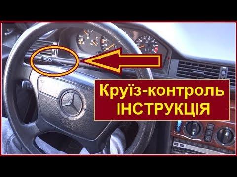 Мерседес W124 w140 w201 круїз-контроль від А до Я ...