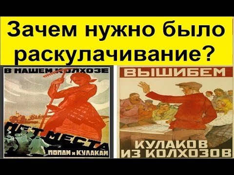 1929 год. РАСКУЛАЧИВАНИЕ крестьян. Исторические хроники с Николаем Сванидзе