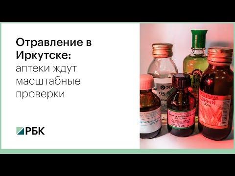 Отравление в Иркутске: аптеки ждут масштабные проверки