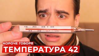 КОРОЧЕ ГОВОРЯ, ТЕМПЕРАТУРА 42