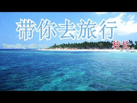 带你去旅行(Travelling with you) -校长 [lyric+pinyin]