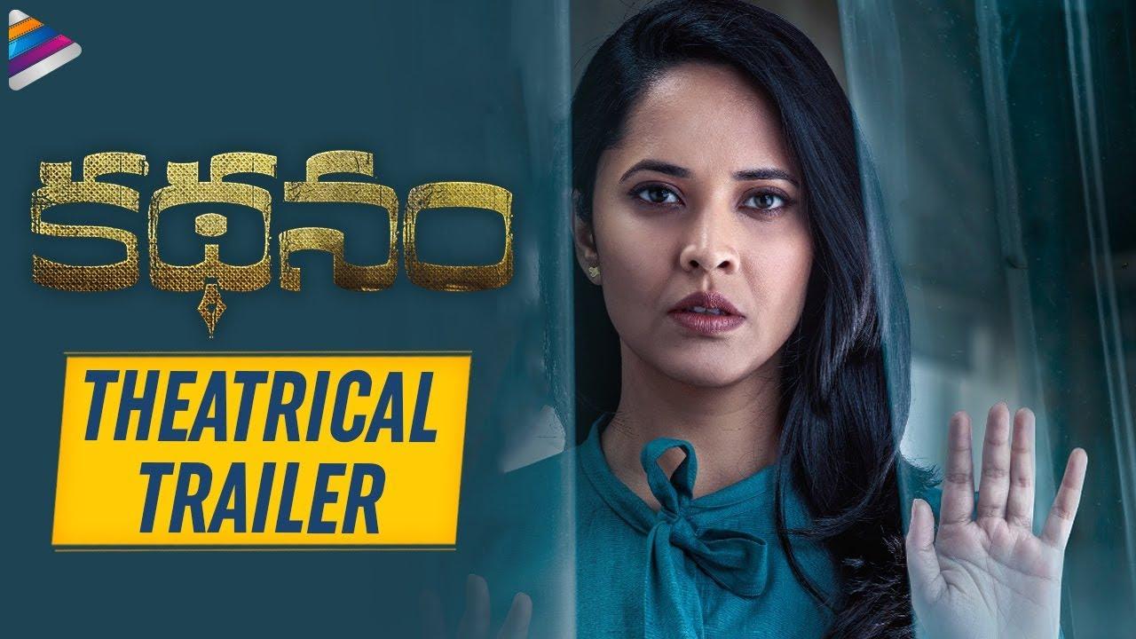 Download Kathanam Movie Trailer   Anasuya   Srinivas Avasarala   2019 Latest Telugu Movies   Telugu FilmNagar