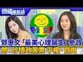 原來鄧惠文與綠黨合作都是為了推動這些|彩玲敲通告精華#4政黨票投綠黨