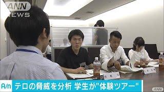 公安調査官の実務体験ツアー 大学生向けに実施(17/08/29)