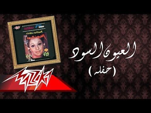 El Euon El Sood Live Record - Warda العيون السود  تسجيل حفلة - وردة
