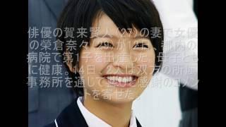 俳優の賀来賢人(27)の妻で女優の榮倉奈々(29)が12日、都内の病院で...